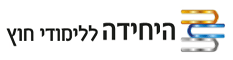 Logo of היחידה ללימודי חוץ